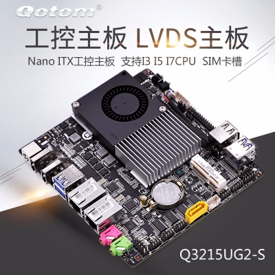 微型工控主板 Q2955UG2-H