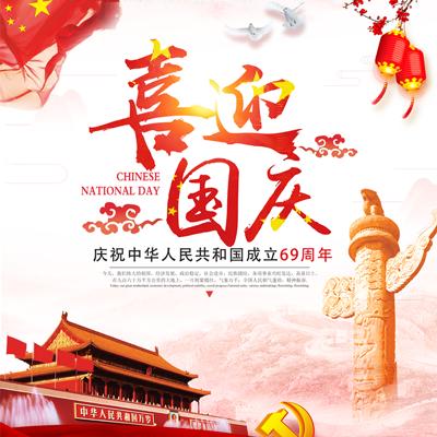 千度科技2019年国庆节放假通知